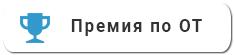 Премия «Охрана труда в Беларуси»