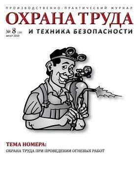 «Охрана труда и техника безопасности» № 8 (20), 2010