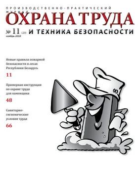 OT_11_10.jpg