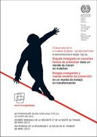 Скачать открытку к Всемирному дню охраны труда в 2010 году