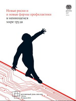 Скачать постер к Всемирному дню охраны труда в 2010 году